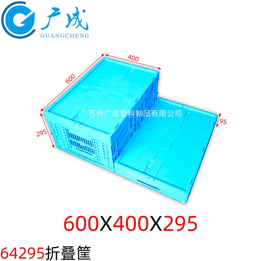 600*400*295塑料折叠筐