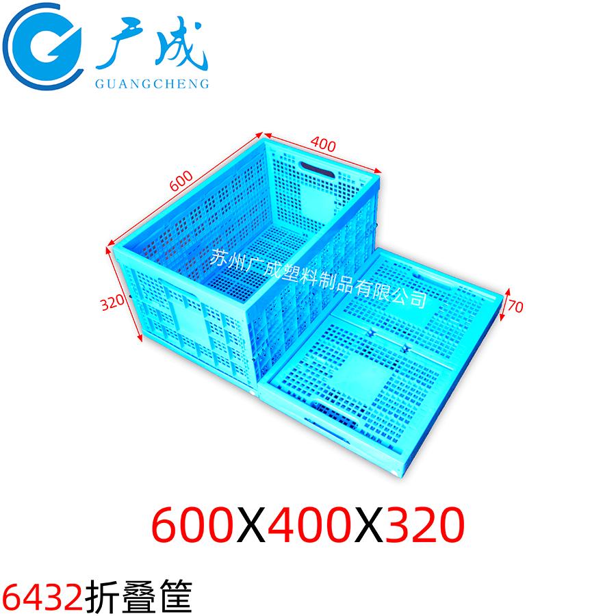 600*400*320塑料周转筐