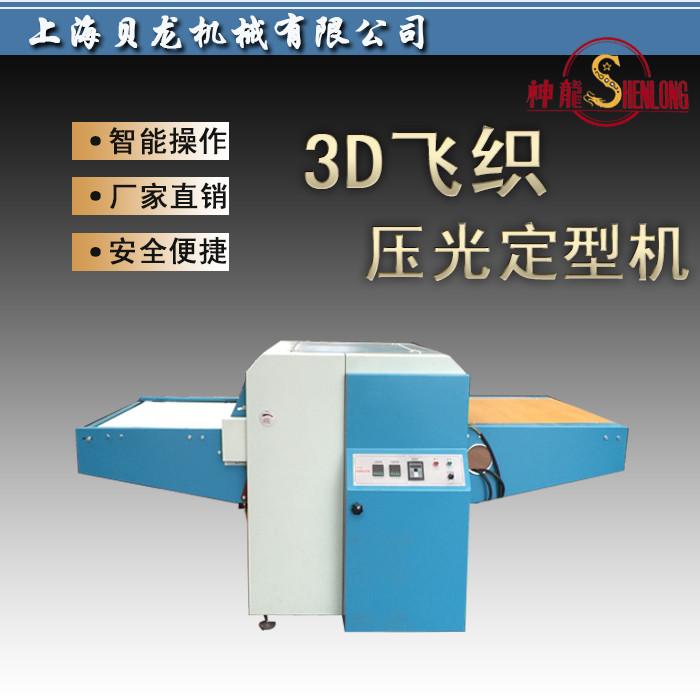 3D飞织压光定型机