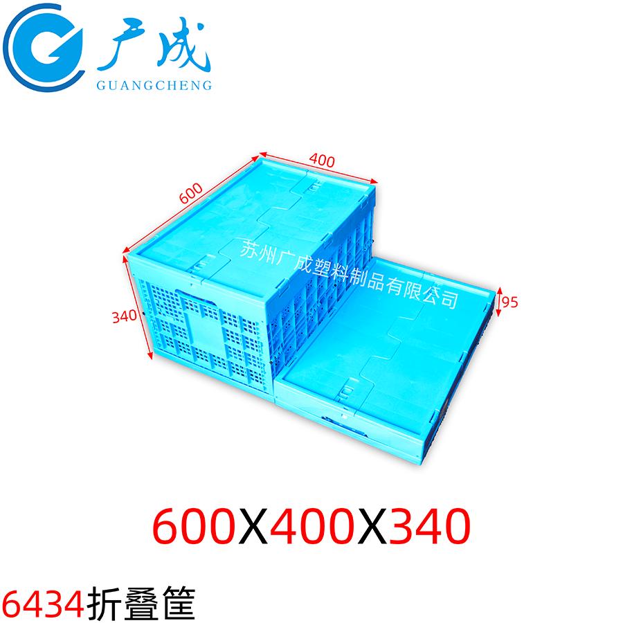 600*400*340塑料折叠筐