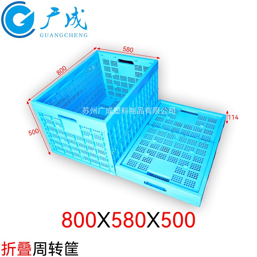 800*580*500塑料折叠筐