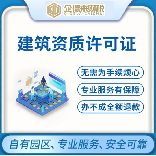上海资质代办.jpg