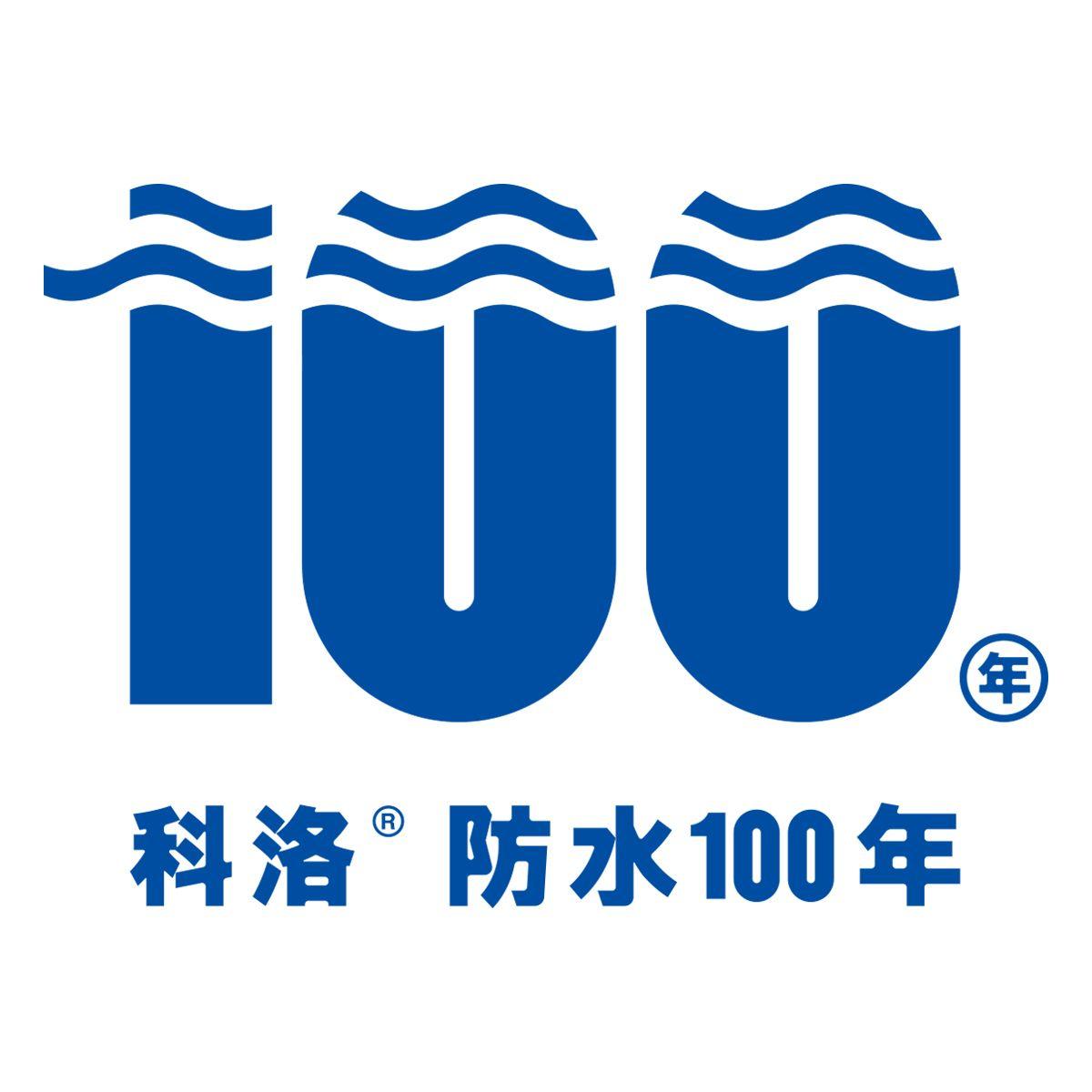 科洛防水100年.jpg