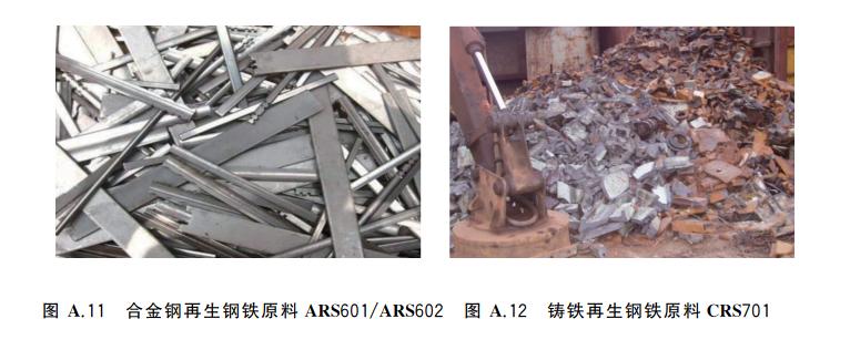 再生钢铁原料典型照片4.jpg