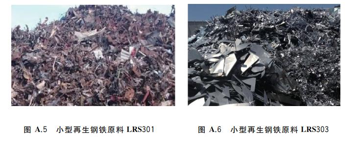 再生钢铁原料典型照片2.jpg