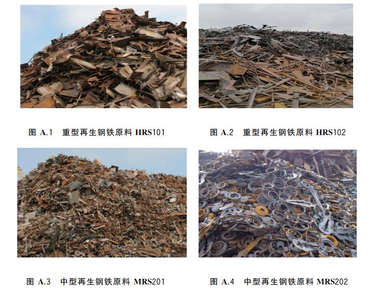 再生钢铁原料典型照片1.jpg