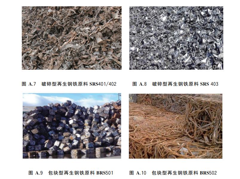 再生钢铁原料典型照片3.jpg