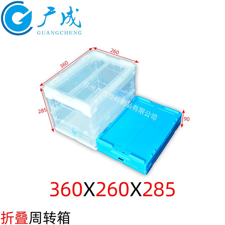 360*260*285塑料折疊箱