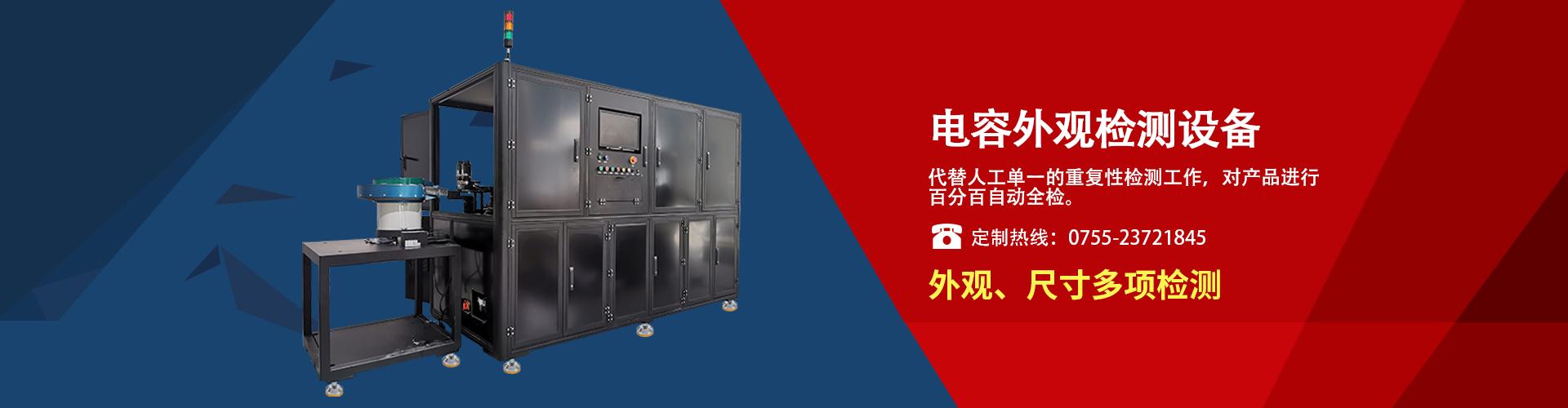 引针式电容外观检测设备