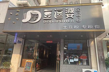 中牟天澤城店