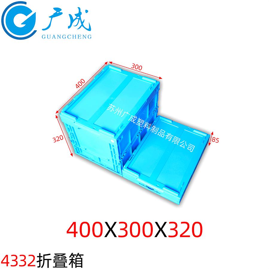 400*300*320塑料折疊箱