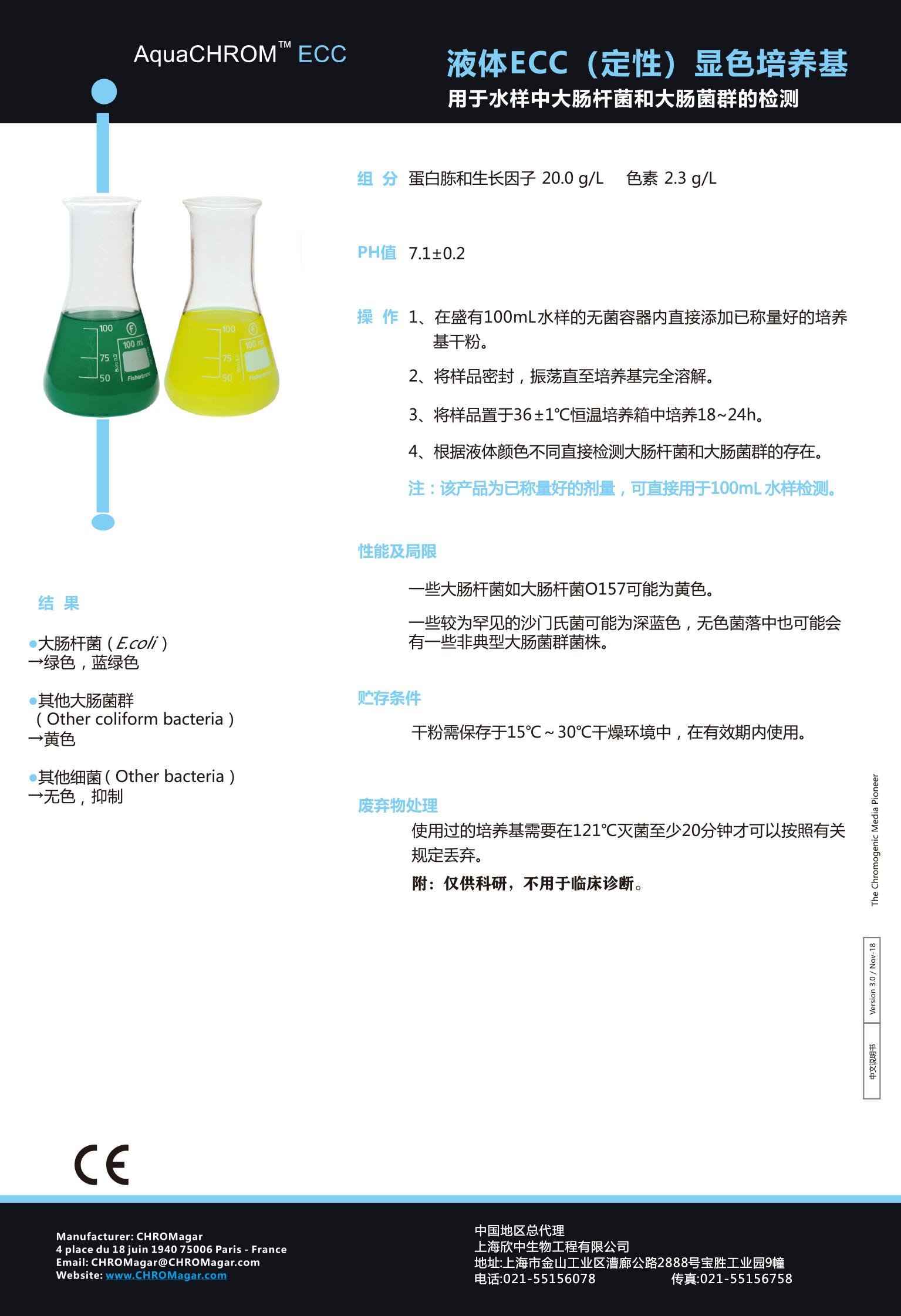 液體ECC(定性)顯色培養基.jpg