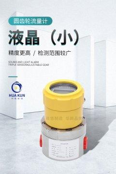 微小齿轮流量计-抗干扰改进型电路