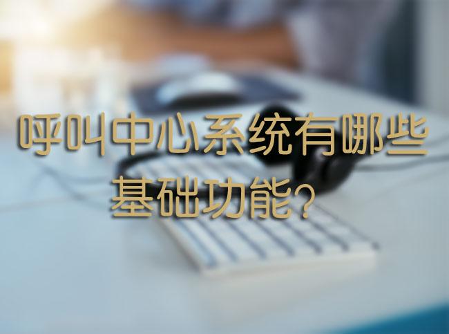 呼叫中心系统有哪些基础功能?