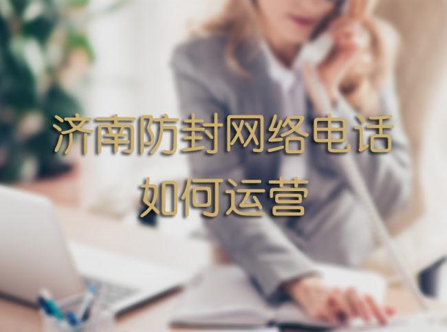 济南防封网络电话如何运营