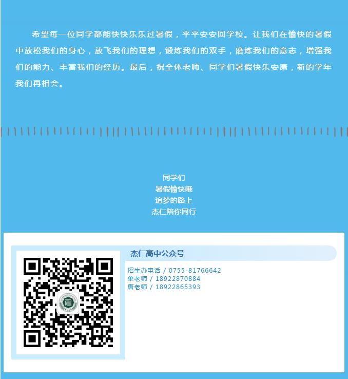 深圳杰仁高级中学2021年暑假放假通知
