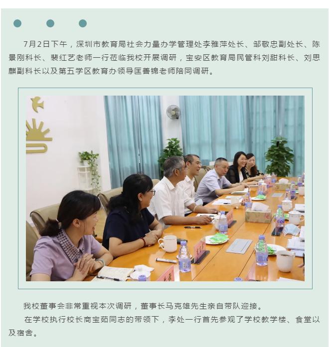 深圳市教育局社管处领导莅临我校调研