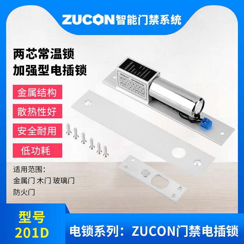 201D两芯电插锁加强型门禁配套电锁耐用稳定