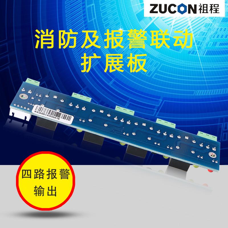 ZUCON祖程 門禁中性板消防及報警聯動擴展模塊連接控制板器主板配件