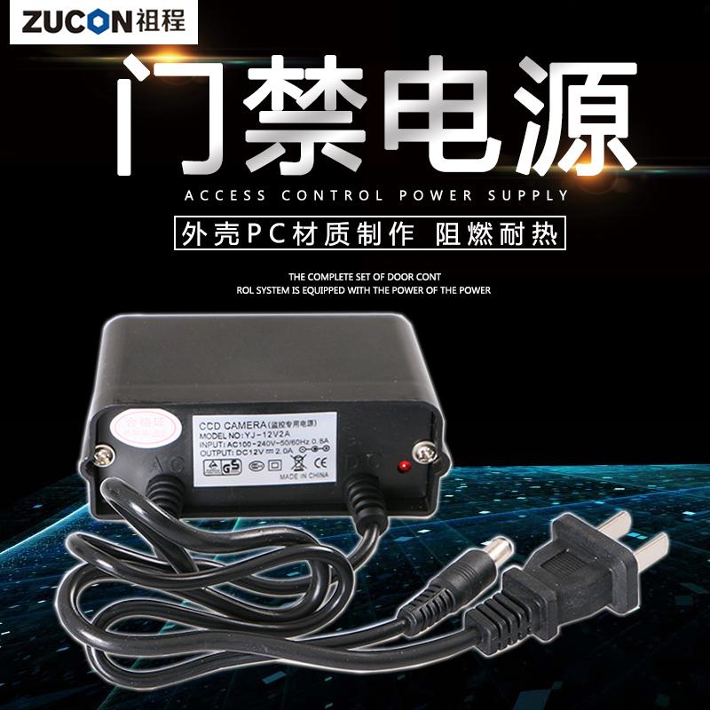 ZUCON 防水監控電源 監控電源適配器攝像頭攝像機電源12v2a