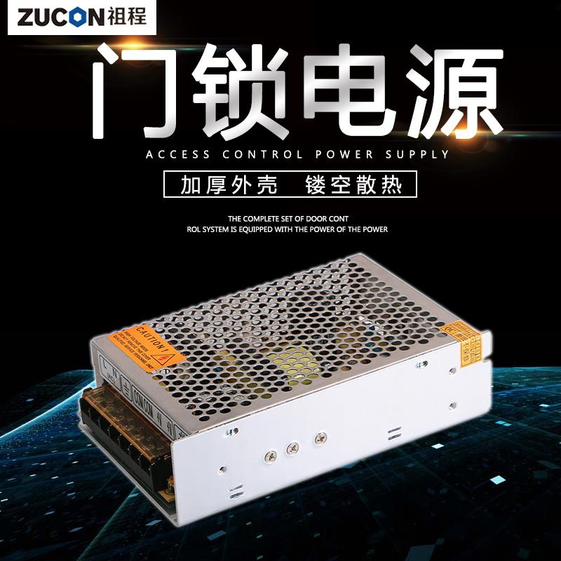 ZUCON祖程S-120-12開關電源門鎖電源 磁力鎖電插鎖12V10A 120W電源