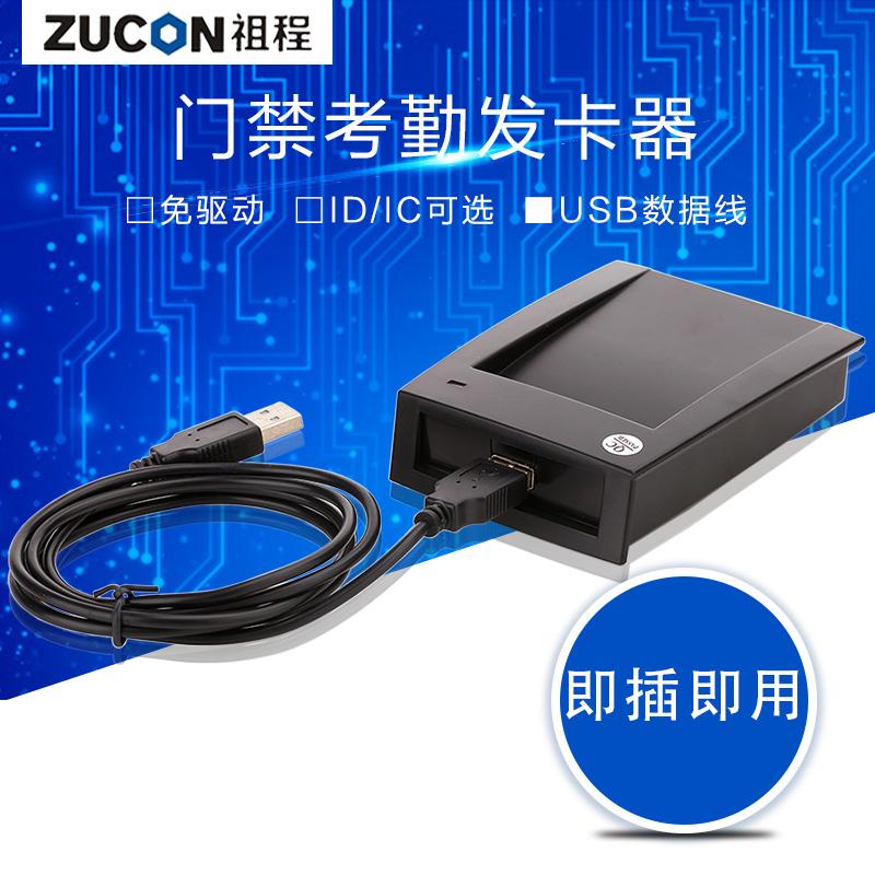 USB發卡器免驅動即插即用