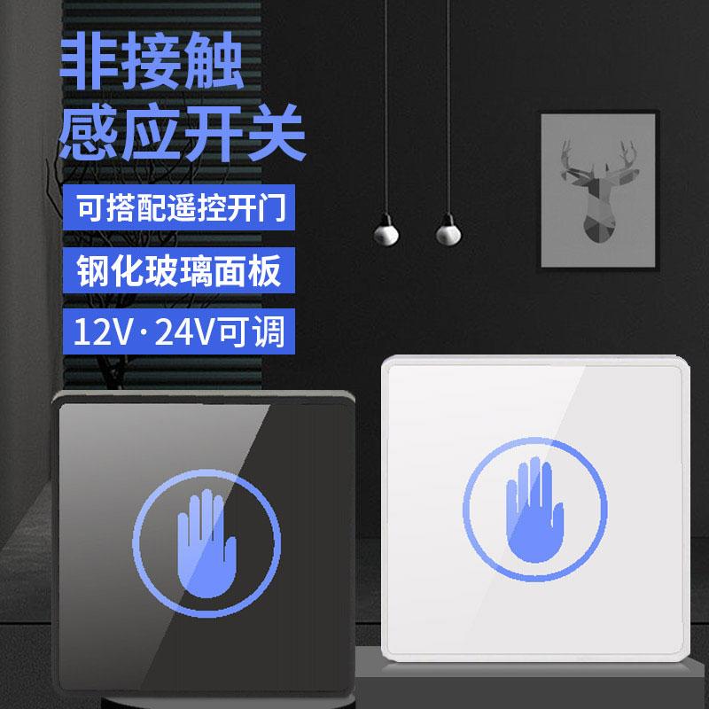 ZCON祖程K83非接觸式感應開關門禁系統觸摸出門按鈕遙控自動門開關