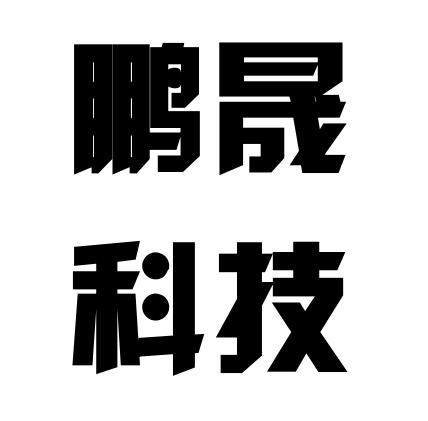 云南鵬晟科技有限公司