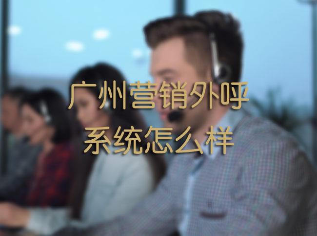 广州营销外呼系统怎么样