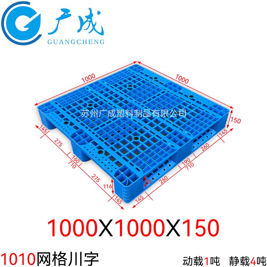 1010網格川字塑料托盤