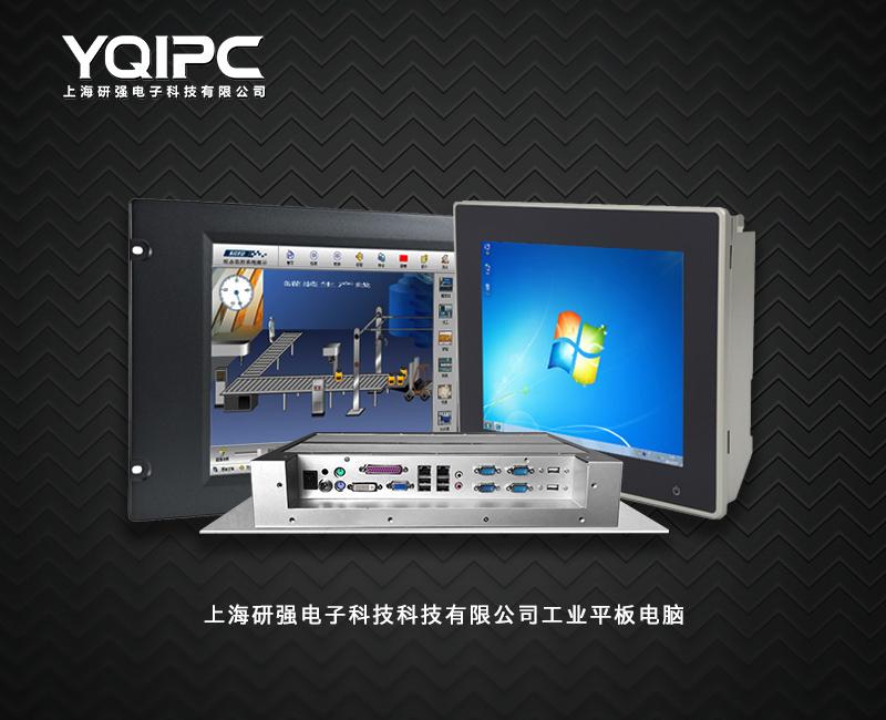 工业平板电脑2.jpg