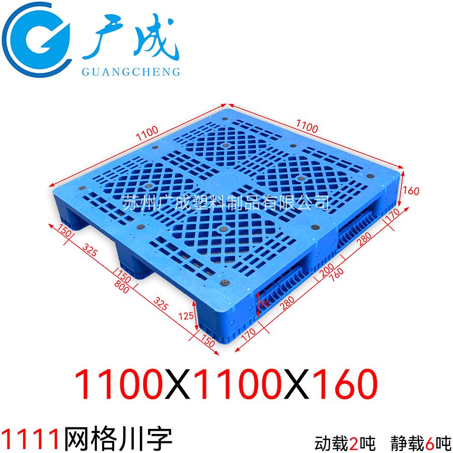 1111網格川字拼接塑料托盤