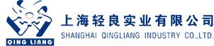 上海轻良实业有限公司