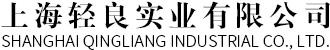 上海輕良實業有限公司
