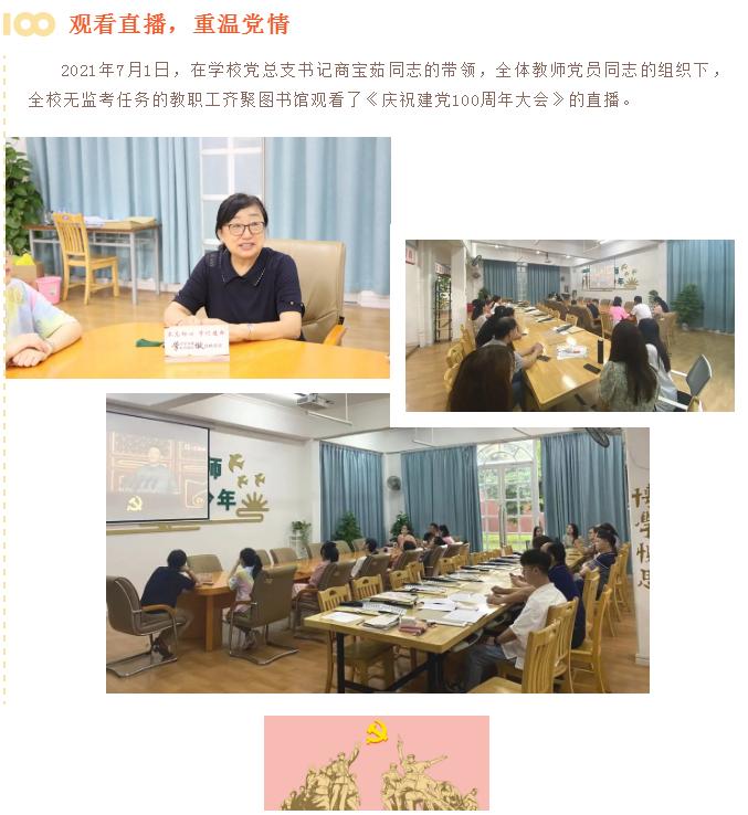 热烈庆祝建党100周年   青春心向党 建功新时代