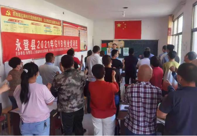 佳丽简讯|永登县2021年GYB创业培训班开班