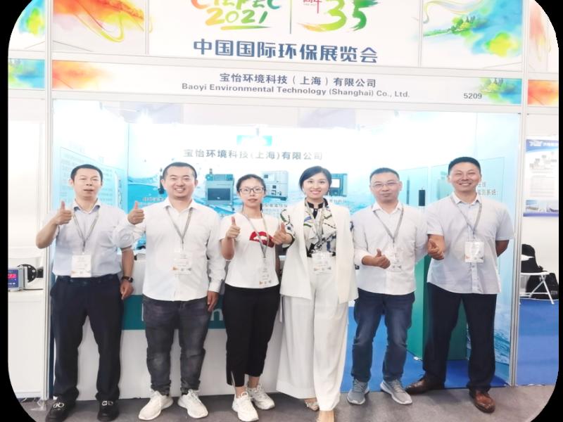 宝怡环境科技(上海)有限公司.png