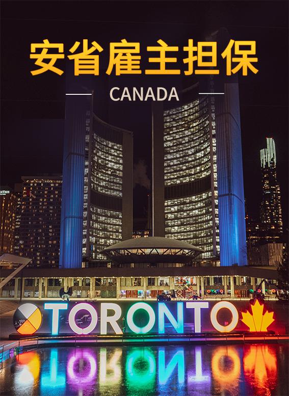 移民好时机!加拿大安省开闸抢人,加成客户喜中签!