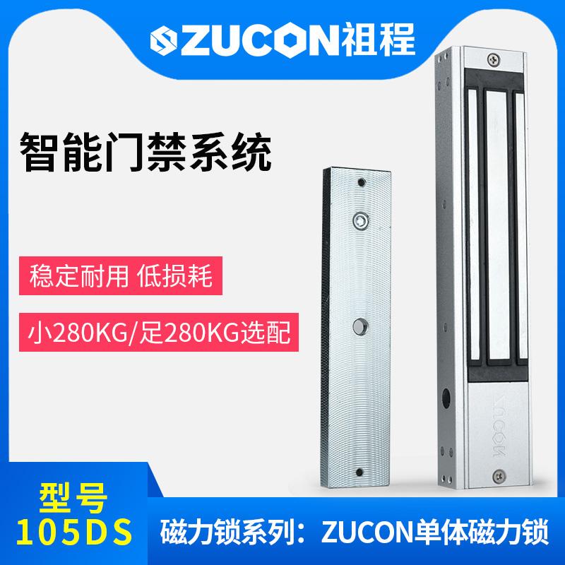 105D单门280公斤磁力锁可防水延时信号反馈