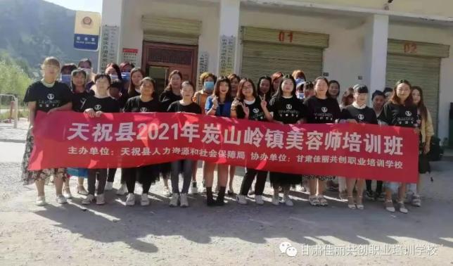 佳丽简讯︱天祝县2021年炭山岭镇美容师培训班圆满结业