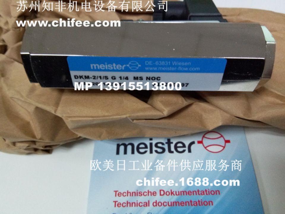 德国MEISTER麦斯特DKG-1/10 G 1/2 G1 MS COC流量计DKG-1/8 G 1/2流量开关插头