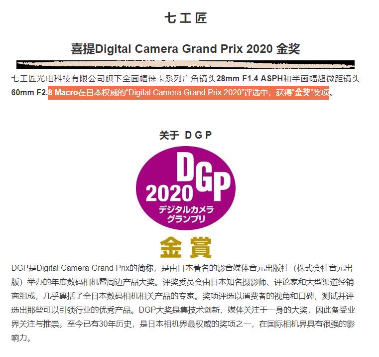 2020日本DGP金奖.png