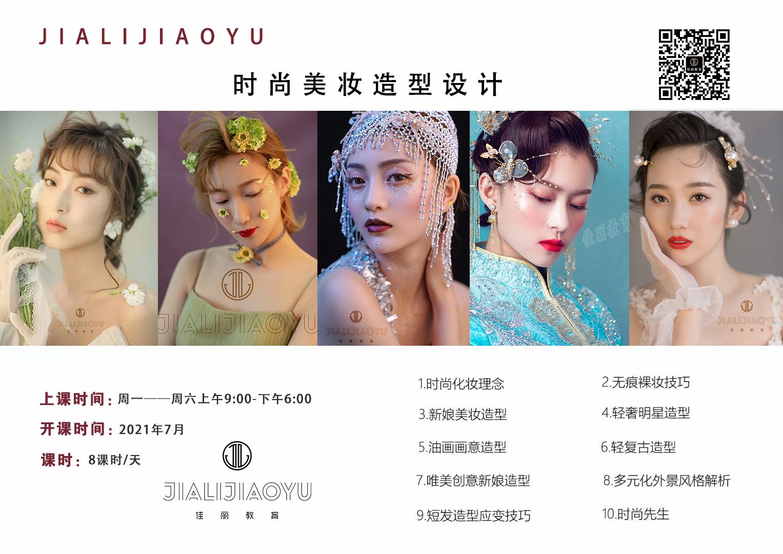 时尚美妆造型设计7月.jpg