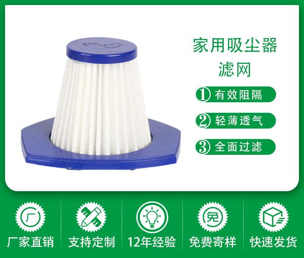 吸塵器配件hepa濾芯 過濾網海帕HEPA濾網
