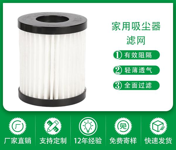 吸塵器配件過濾器HEPA高效濾芯進出風過濾網