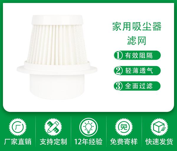 吸塵器過濾網 HEPA海帕濾網 廠家吸塵除塵hepa濾芯
