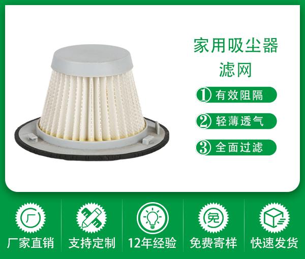吸塵器配件過濾網HEPA海帕過濾網濾芯吸塵器除塵hepa過濾網