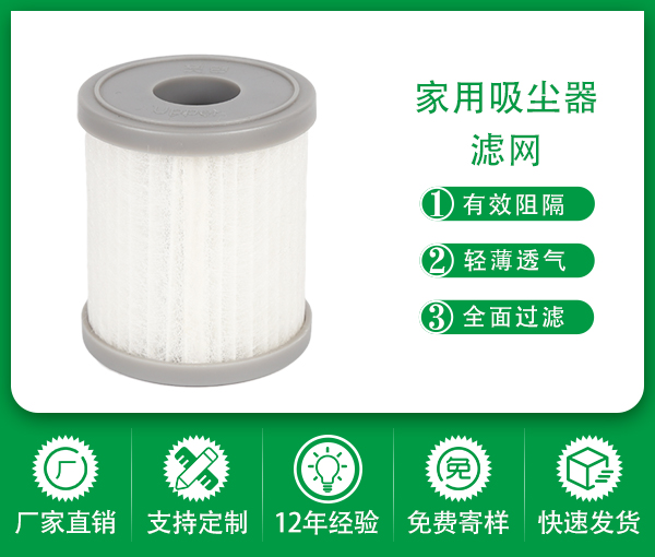 適配家用手持吸塵器濾網吸塵器hepa濾芯過濾網吸塵器除塵過濾網