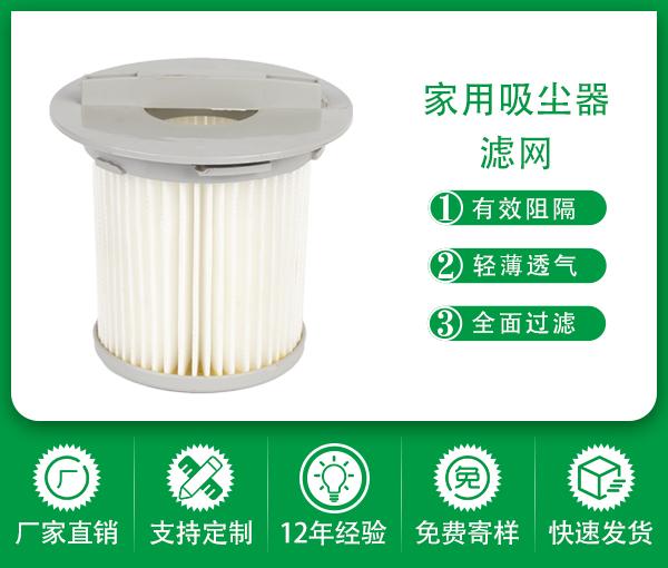吸塵器配件過濾網手持吸塵器hepa濾芯除塵吸塵器過濾網濾芯