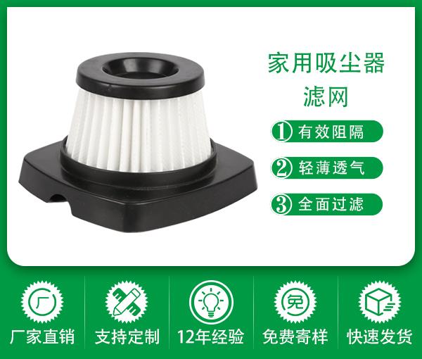 吸塵器濾網 錐形濾網 hepa濾芯加工 空氣濾芯